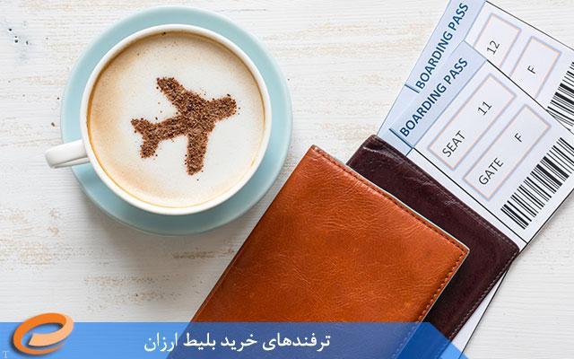 ترفند هایی برای خرید ارزان بلیط هواپیما