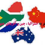 لذت هایی که در سفر به تور های استرالیا،آفریقا و چین فراموش نخواهید کرد