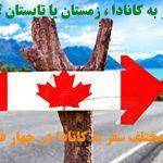 جوانب مثبت و منفی برای سفر در هر چهار فصل به کانادا
