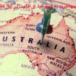 شرایط مهاجرت به استرالیا و اقامت در این کشور