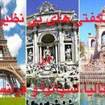 چنین شگفتی هایی در تور ایتالیا،اسپانیا و فرانسه بی نظیر است..