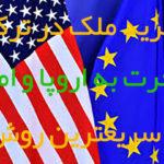 سریعترین و آسانترین روش مهاجرت به اروپا و امریکا