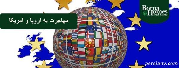 مهاجرت به اروپا و امریکا