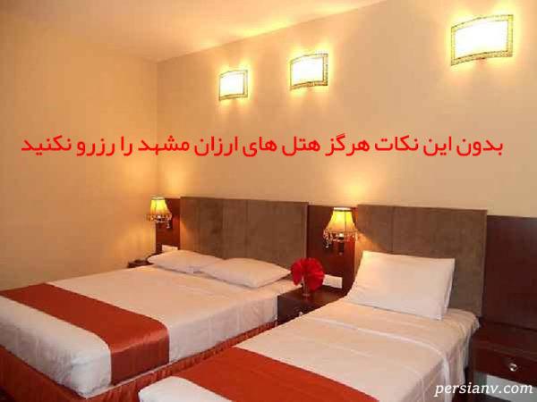 بدون این نکات هرگز هتل های ارزان مشهد را رزرو نکنید