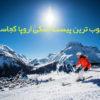 محبوب ترین پیست اسکی اروپا