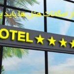 آنچه از امکانات هتل ها باید بدانید
