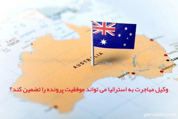 وکیل مهاجرت به استرالیا می تواند موفقیت پرونده را تضمین کند؟