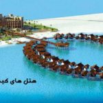 نبض گردشگری ؛ معرفی ۸ هتل لوکس جزیره کیش
