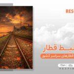 خرید ارزان ترین بلیط قطار تهران اهواز از رسپینا