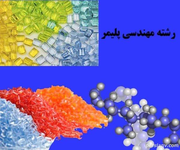 رشته مهندسی پلیمر را بیشتر بشناسید / دروس این رشته چیست؟