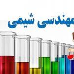 رشته مهندسی شیمی و آینده ی شغلی این رشته تحصیلی