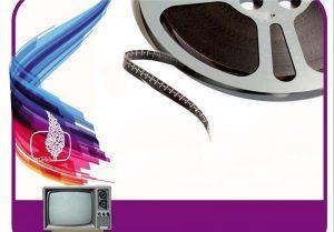 رشته تلویزیون وهنرهای دیجیتالی را می شناسید؟