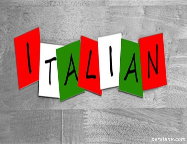 رشته زبان ایتالیایی