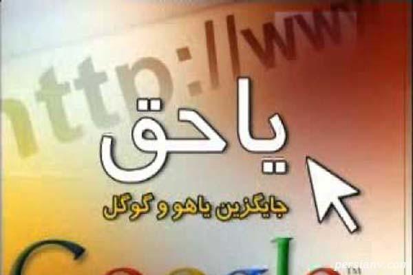 """""""یا حق"""" به جای یاهو و گوگل"""