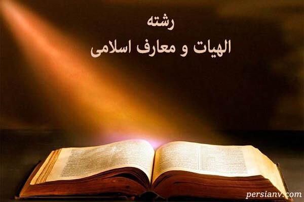 همه چیز درباره رشته الهیات و معارف اسلامی