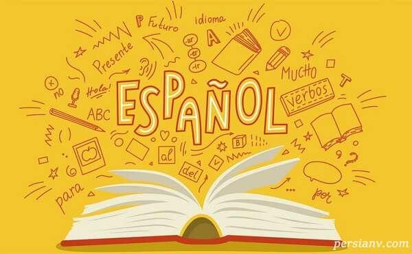 راههای یادگیری زبان اسپانیایی