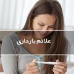 ۱۵ نشانهای که به شما می گوید باردار هستید