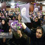 همایش انتخاباتی زنان حامی حسن روحانی!+تصاویر