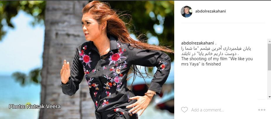 بازیگر زن تایلندی فیلم جدید کاهانی