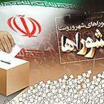 نتیجه اولیه تایید یا رد صلاحیت داوطلبان انتخابات شوراهای شهر اعلام شد