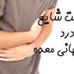 10 علت شایع درد ناگهانی معده چیست؟!