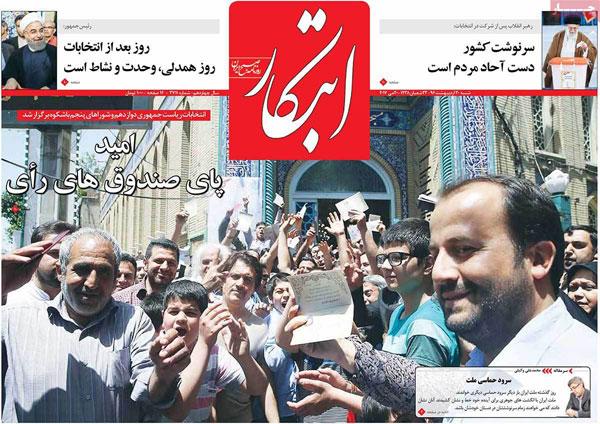 روزنامه ها بعد از انتخابات