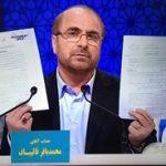 اولین واکنش قالیباف به انتخابات شورای شهر: پول دادند تا در لیست باشند!