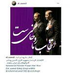 دوقلوهای آوازی ایران از حسن روحانی حمایت کردند!
