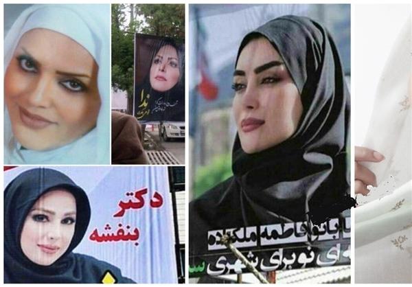 حضور فشنها در انتخابات شورای شهر