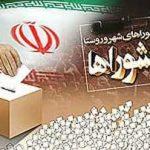 نتیجه نهایی انتخابات شورای شهر تهران اعلام شد