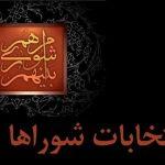 صحت انتخابات شورای شهر تهران تایید شد!