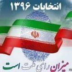 رتبه چهرههای مشهوری که در انتخابات شورای شهر تهران رای نیاوردند+ جدول