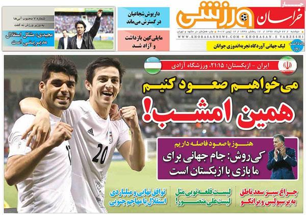 تیتر روزنامه ها برای بازی ایران و ازبکستان