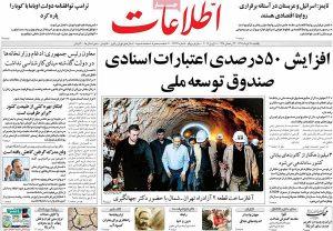 عناوین روزنامه های امروز ۹۶/۰۳/۲۸