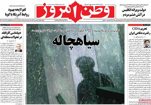 روزنامه های 28 خرداد