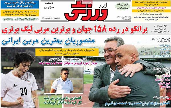 روزنامه های ورزشی 28 خرداد