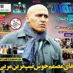 عناوین روزنامه های ورزشی امروز 96/03/30