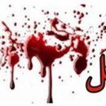 قتل رئیس یکی از شعبههای موسسه آرمان