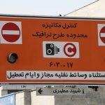 تغییر ساعت طرح زوج و فرد و ترافیک پس از ماه رمضان