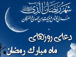 دعای روز سی ام ماه مبارک رمضان
