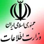 جزئیات عملیات ضد تروریستی وزارت اطلاعات در چابهار منتشر شد!