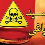 اسیدپاشی به 16 نفر در جنوب تهران!