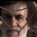 حبیب محبیان چگونه پسرش را به اسلام دعوت کرد؟!