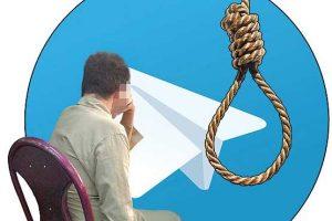 اعدام؛ فرجام عشق مجازی امیر و سمیه!