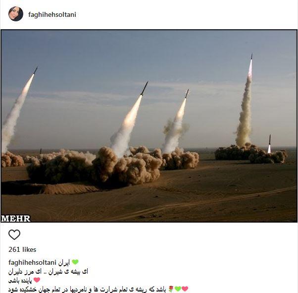 واکنش هنرمندان به حمله موشکی سپاه