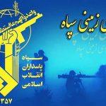 انهدام یک تیم تروریستی در کردستان!