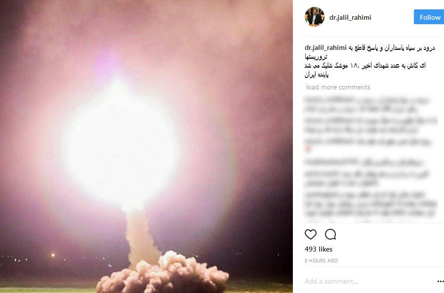 واکنش ها به حمله سپاه به داعش