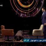 لحظه سجده شکر فتاح رئیس کمیته امداد در برنامه ماه عسل + فیلم