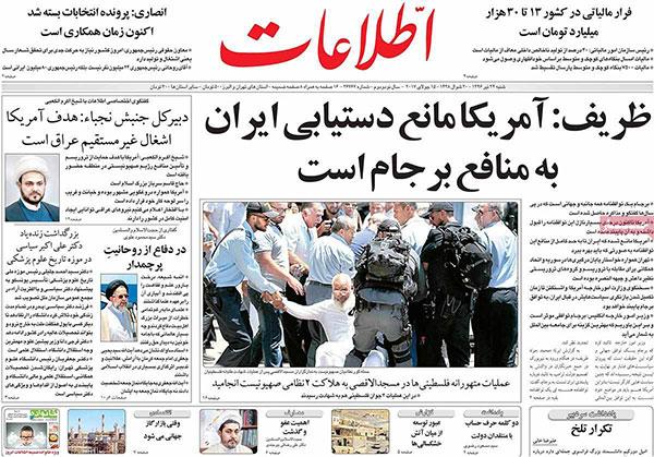 عناوین روزنامه های امروز 24 تیر