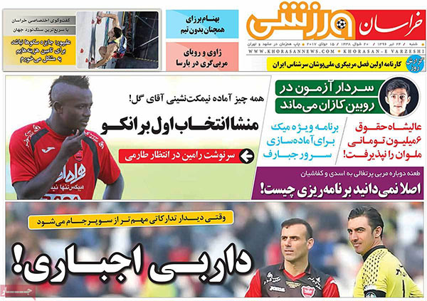 عناوین روزنامه های ورزشی 24 تیر